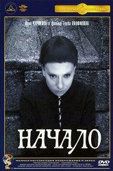 Постер Начало