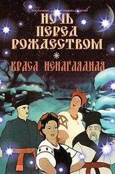 Постер Ночь перед Рождеством