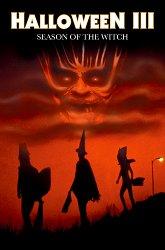 Постер Хеллоуин-3: Сезон ведьм