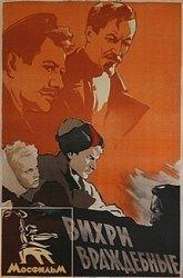 Постер Вихри враждебные