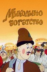 Постер Миколино богатство