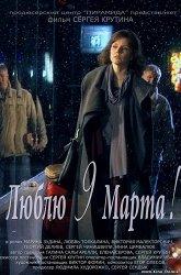 Постер Люблю 9 марта!