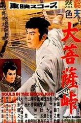 Постер Перевал Дайбосацу