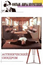 Постер Астенический синдром
