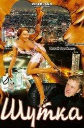 Постер Шутка