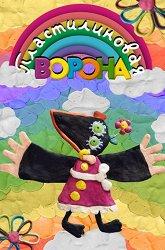 Постер Пластилиновая ворона