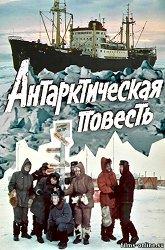 Постер Антарктическая повесть