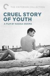 Постер Повесть о жестокой юности