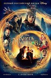 Постер Книга мастеров