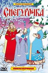 Постер Снегурочка