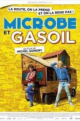Постер Микроб и Бензин