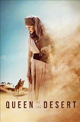 Постер Королева пустыни