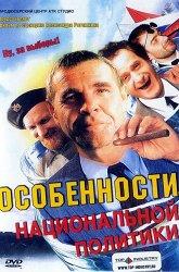 Постер Особенности национальной политики