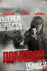 Постер Домовой