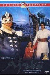 Постер Черный принц Аджуба