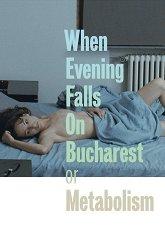 Постер Когда в Бухаресте наступает вечер