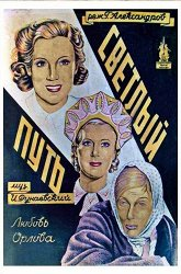 Постер Светлый путь