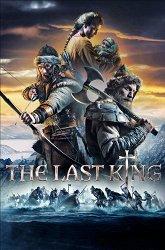 Постер Последний король