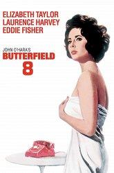 Постер Баттерфилд 8