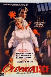 Постер Красные листья