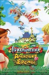 Постер Приключения Аленушки и Еремы