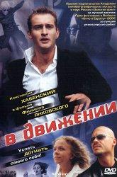 Постер В движении