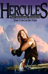 Постер Геркулес и круг огня
