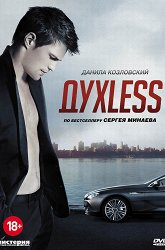 Постер Духless