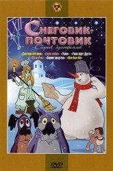 Постер Снеговик-почтовик