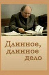Постер Длинное, длинное дело