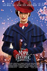 Постер Мэри Поппинс возвращается