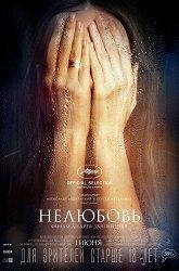Постер Нелюбовь