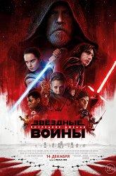 Постер Звездные войны: Последние джедаи