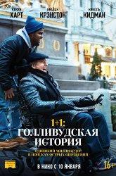 Постер 1+1: Голливудская история
