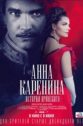 Постер Анна Каренина. История Вронского