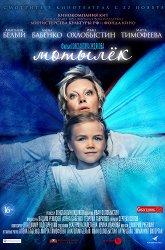 Постер Мотылек