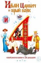 Постер Иван Царевич и Серый Волк-4