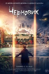 Постер Черновик
