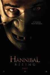 Ганнибал: Восхождение / Hannibal Rising