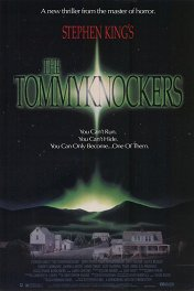 Странные гости / The Tommyknockers