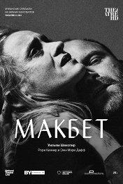 Макбет: Рори Киннир / National Theatre: Macbeth