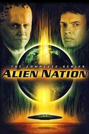 Чужая нация / Alien Nation