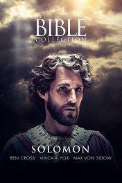 Библейские сказания: Соломон / Solomon