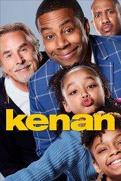 Кенан / Kenan