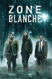 Мёртвая зона / Zone Blanche
