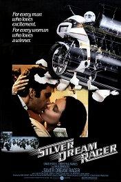 Гонщик «Серебряной мечты» / Silver Dream Racer