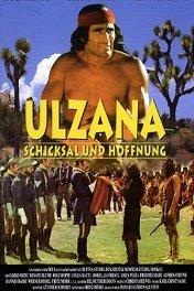 Ульзана / Ulzana