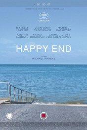 Хэппи-энд / Happy End
