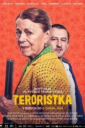Террористка / Teroristka