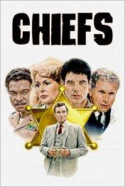 Шерифы / Chiefs